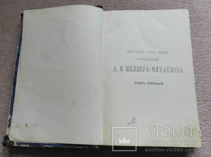 Полное собрание сочинений А. К. Шеллера- Михайлова, том 1, 1904г, фото №2