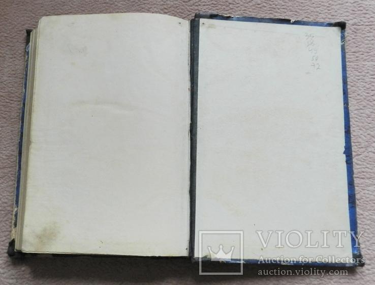 Полное собрание сочинений А. К. Шеллера- Михайлова, том 1, 1904г, фото №9
