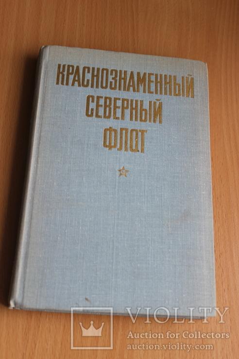 Краснознаменный северный флот Военнное издательство   1977 год, фото №2