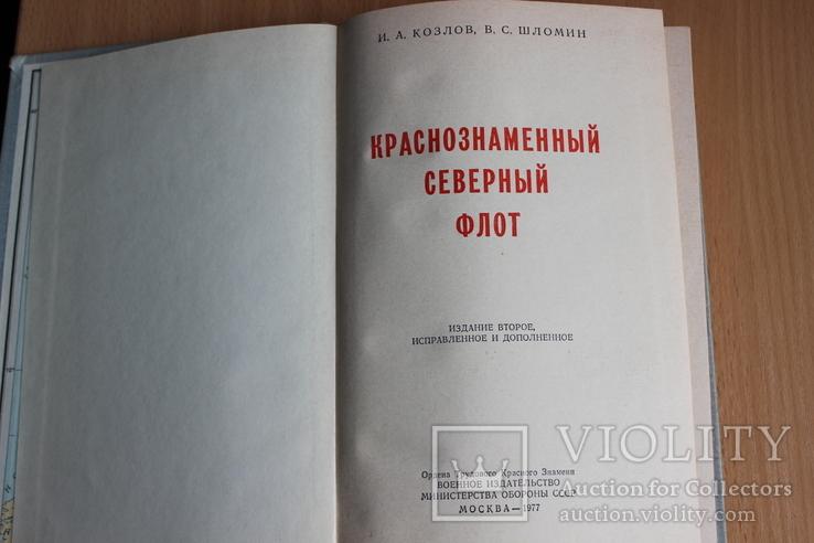 Краснознаменный северный флот Военнное издательство   1977 год, фото №4