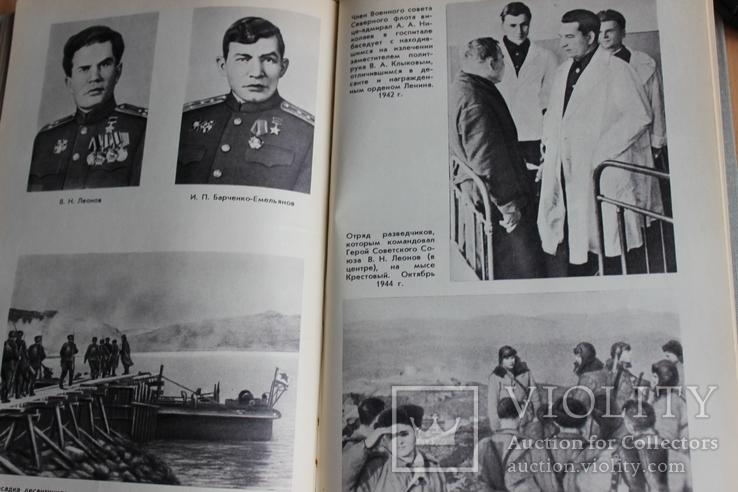 Краснознаменный северный флот Военнное издательство   1977 год, фото №6