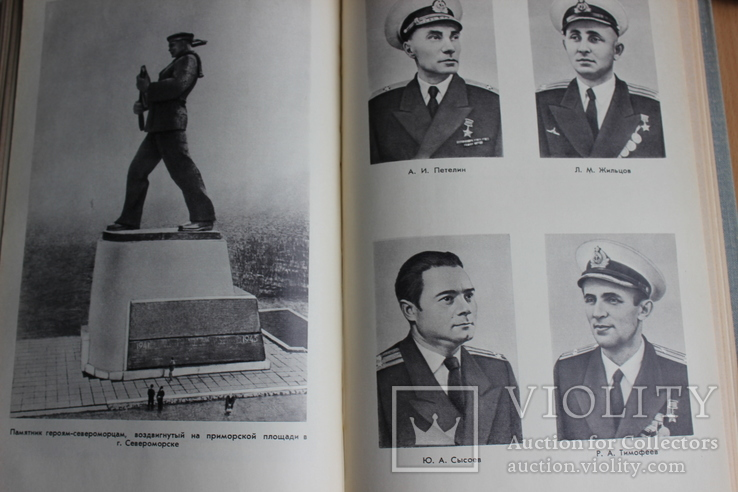 Краснознаменный северный флот Военнное издательство   1977 год, фото №8
