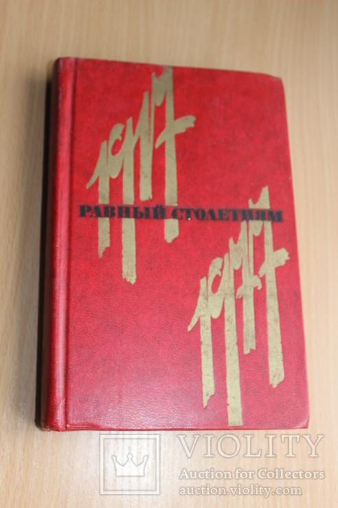 Равный столетиям . Очерки  к 60 -летию революции 1977 год, фото №2