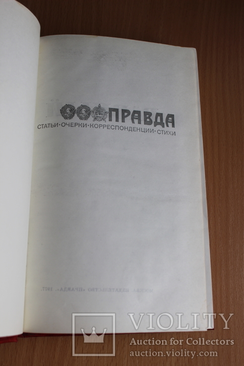 Равный столетиям . Очерки  к 60 -летию революции 1977 год, фото №3