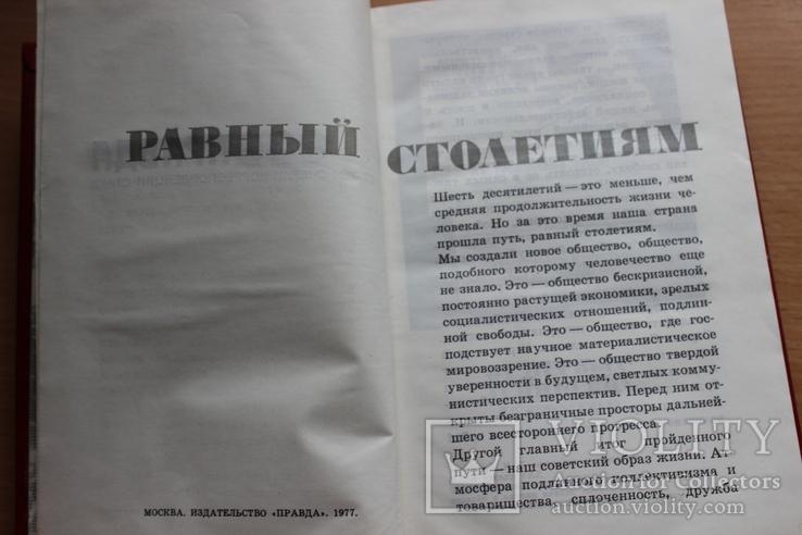 Равный столетиям . Очерки  к 60 -летию революции 1977 год, фото №4
