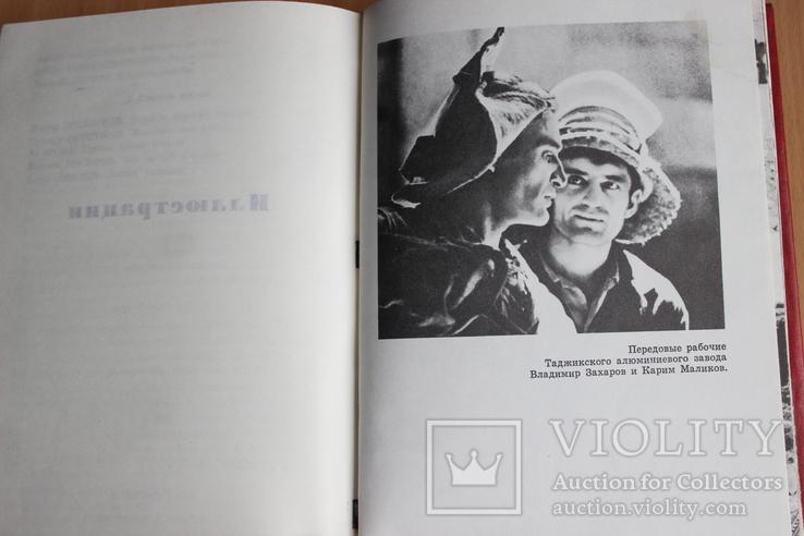 Равный столетиям . Очерки  к 60 -летию революции 1977 год, фото №5