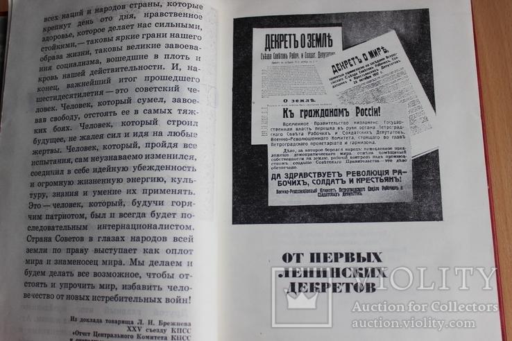 Равный столетиям . Очерки  к 60 -летию революции 1977 год, фото №6