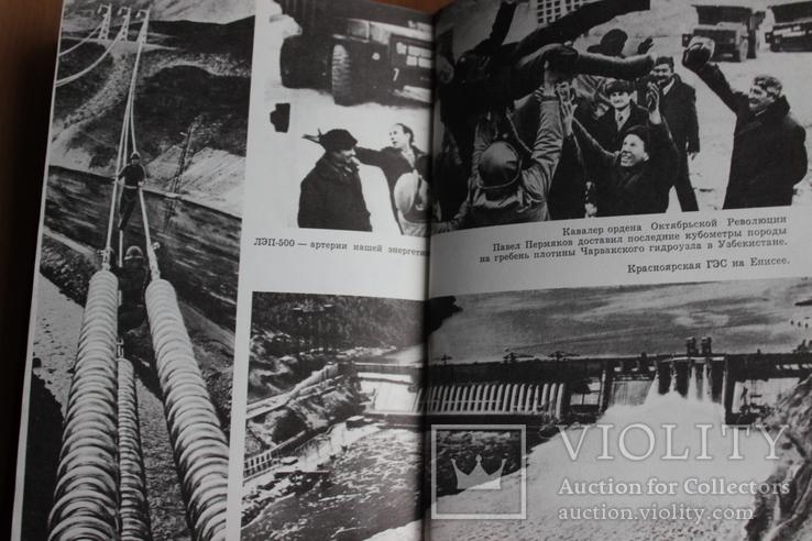 Равный столетиям . Очерки  к 60 -летию революции 1977 год, фото №7