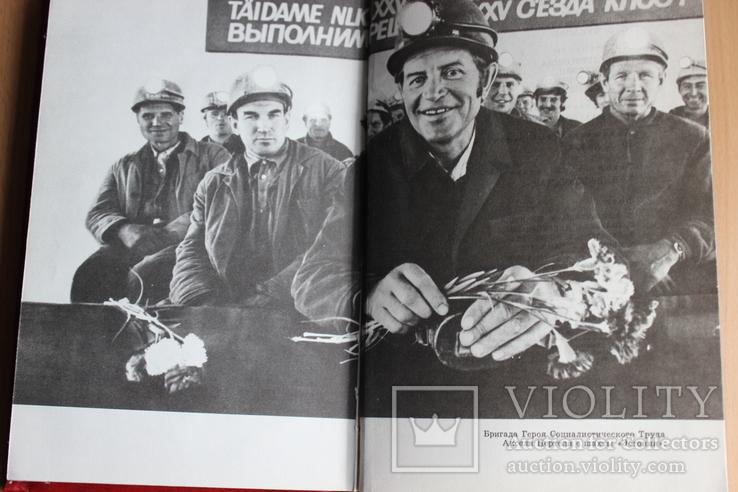 Равный столетиям . Очерки  к 60 -летию революции 1977 год, фото №10