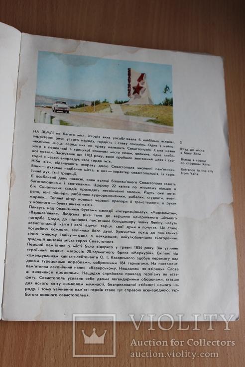 Памятники Севастополя 1977 год, фото №5
