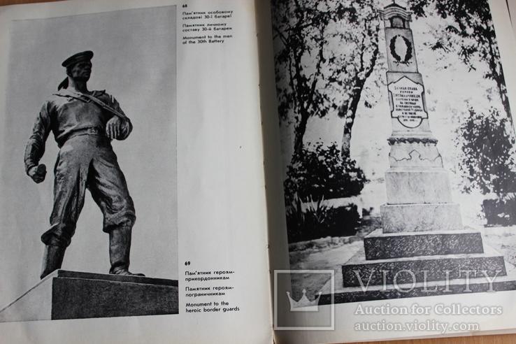 Памятники Севастополя 1977 год, фото №6