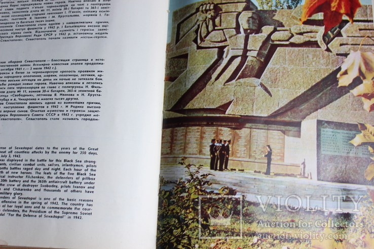 Памятники Севастополя 1977 год, фото №7