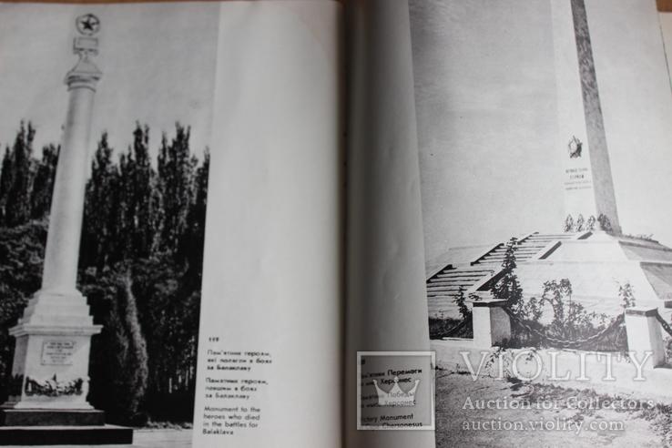 Памятники Севастополя 1977 год, фото №2