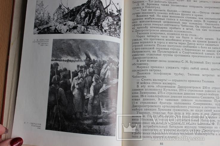 Битва за Днепр  1974 год, фото №9