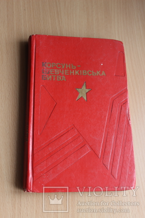 Корсунь Шевченківська битва  1974 рік, фото №2