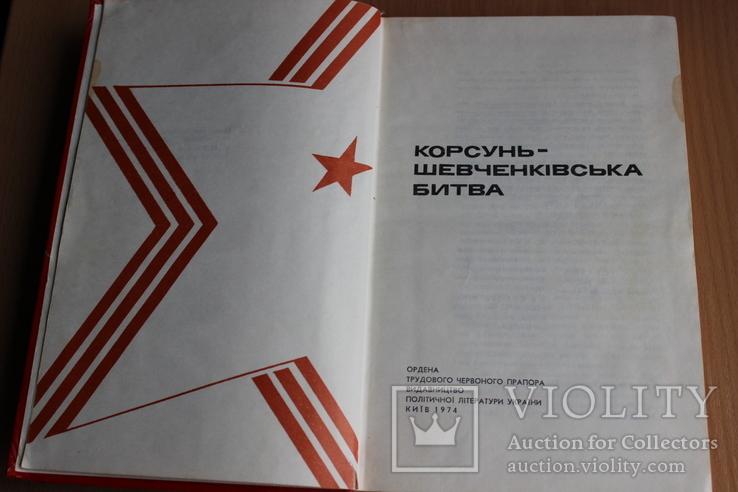 Корсунь Шевченківська битва  1974 рік, фото №3