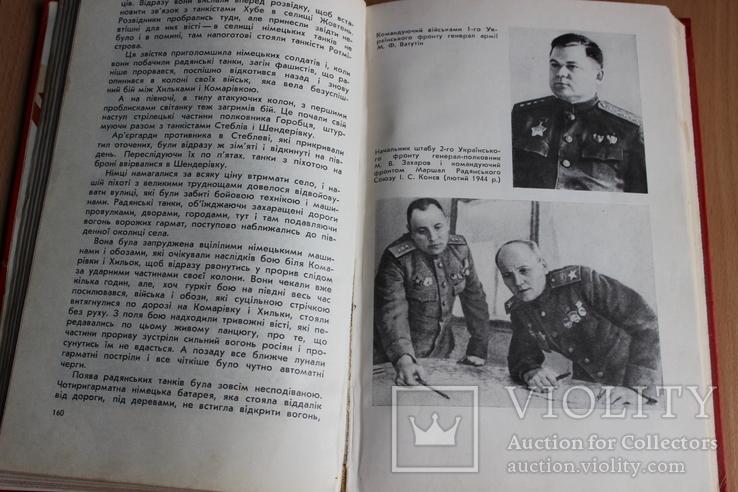Корсунь Шевченківська битва  1974 рік, фото №4