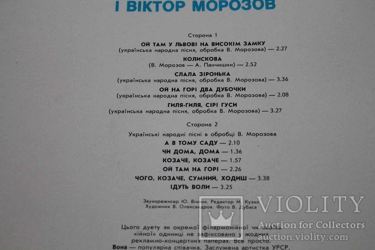 Пластинка- Ой там у Львові на високім замку О. Білозір, В. Морозов №2, фото №4