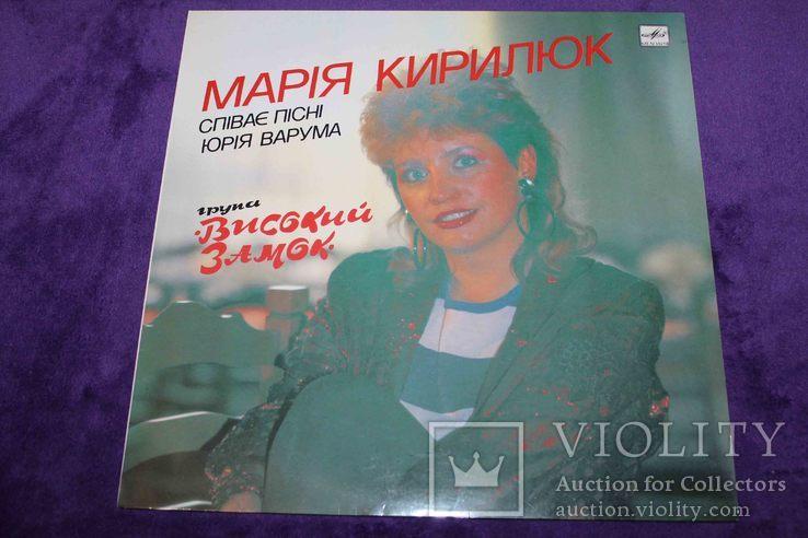 Пластинка- гр. Високий Замок. Марія Кирилюк. Співає пісні Юрія Варума, фото №2