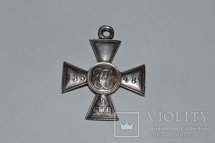 Георгиевский крест 4 ст. 335489 .