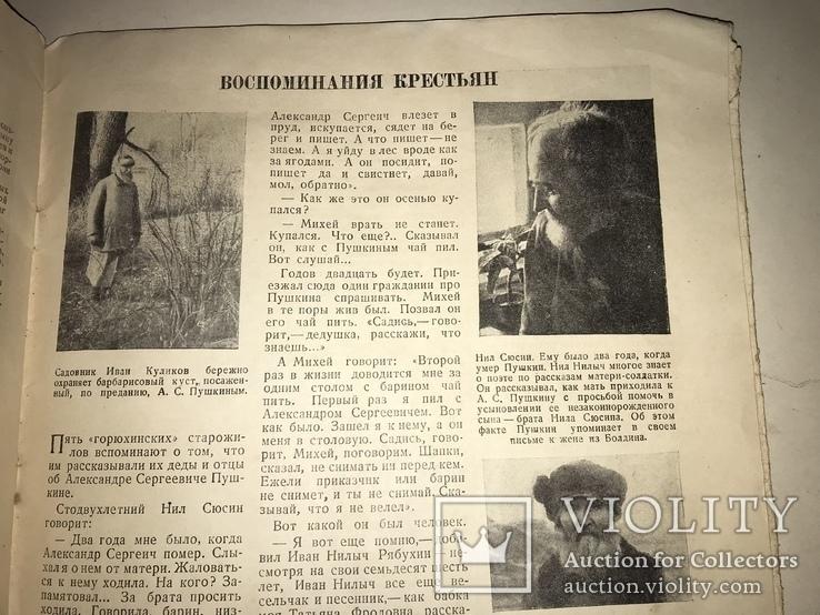 1937 Молодой Колхозник Пушкинский Номер, фото №3