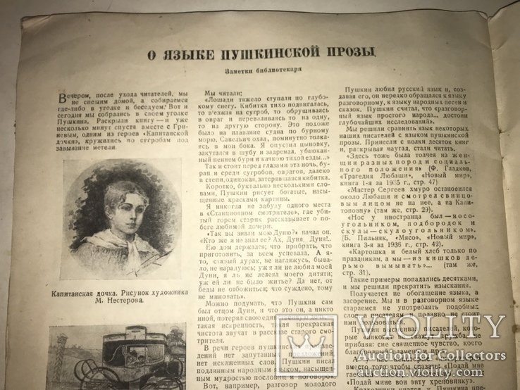 1937 Молодой Колхозник Пушкинский Номер, фото №4