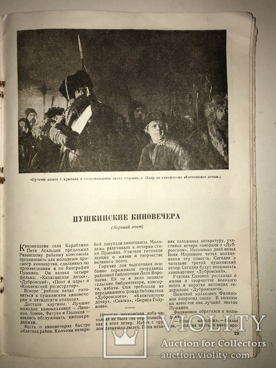 1937 Молодой Колхозник Пушкинский Номер, фото №8