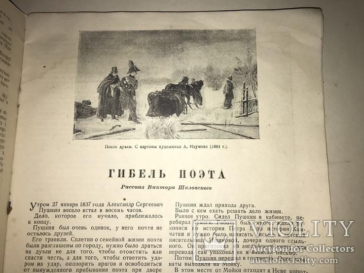 1937 Молодой Колхозник Пушкинский Номер, фото №11
