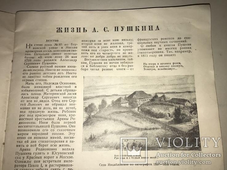1937 Молодой Колхозник Пушкинский Номер, фото №12