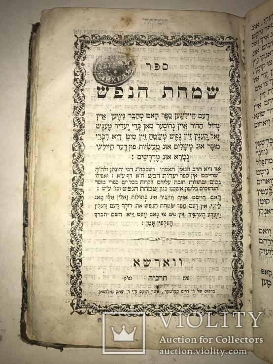 1867 Иудаика Сочинение Раввина Хай Адам, фото №6