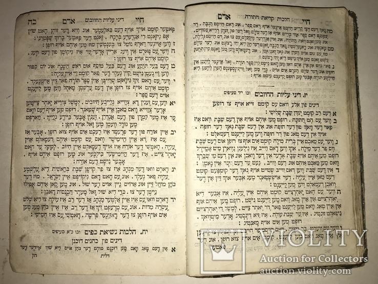 1867 Иудаика Сочинение Раввина Хай Адам, фото №9