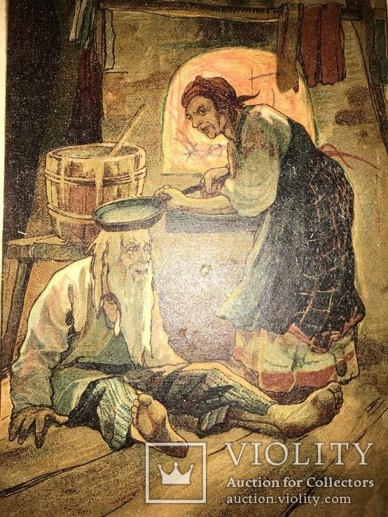 1918 Старик и три его Зятя Детская Книга