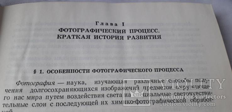 "М.М.Шахрова ""Общий курс фотографии"", фото №3"