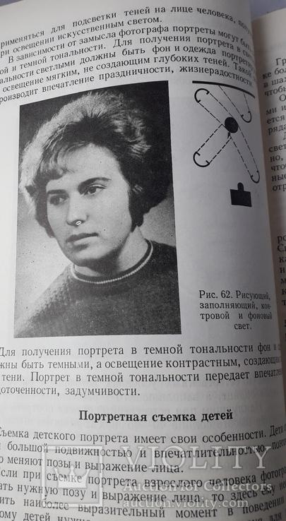 "М.М.Шахрова ""Общий курс фотографии"", фото №4"