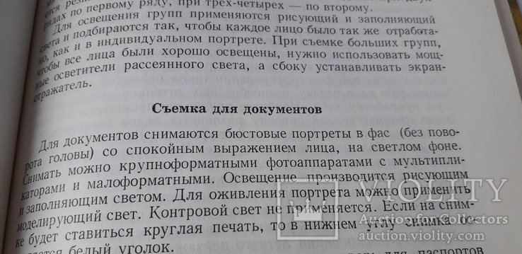 "М.М.Шахрова ""Общий курс фотографии"", фото №5"