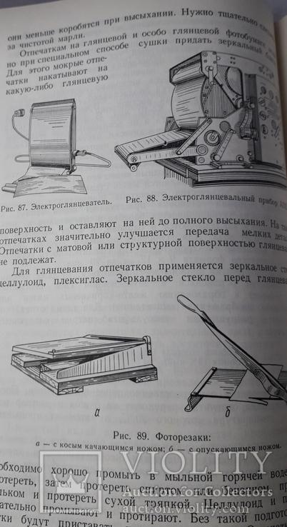 "М.М.Шахрова ""Общий курс фотографии"", фото №6"