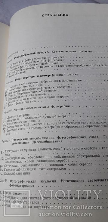 "М.М.Шахрова ""Общий курс фотографии"", фото №10"