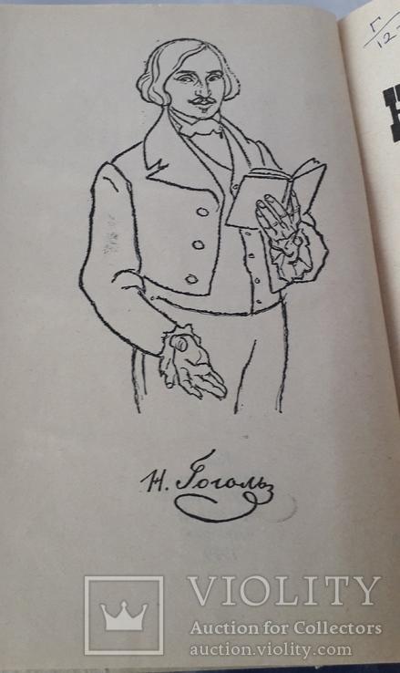 """Н.В.Гоголь """"Избранные произведения в 2-х томах"""", фото №3"""