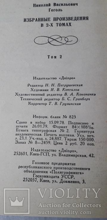 """Н.В.Гоголь """"Избранные произведения в 2-х томах"""", фото №5"""