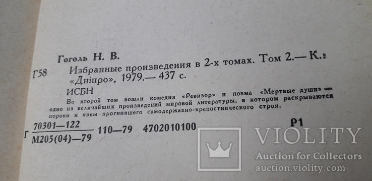 """Н.В.Гоголь """"Избранные произведения в 2-х томах"""", фото №6"""