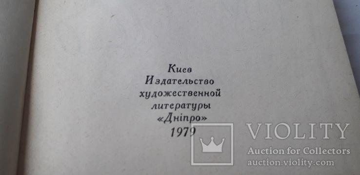 """Н.В.Гоголь """"Избранные произведения в 2-х томах"""", фото №7"""