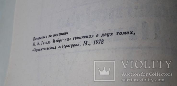 """Н.В.Гоголь """"Избранные произведения в 2-х томах"""", фото №9"""