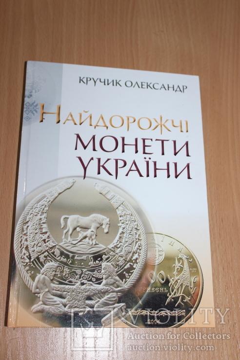 Найдорожчі Монети України  2008 рік, фото №2