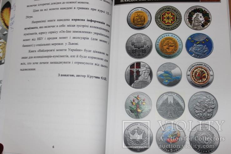 Найдорожчі Монети України  2008 рік, фото №5