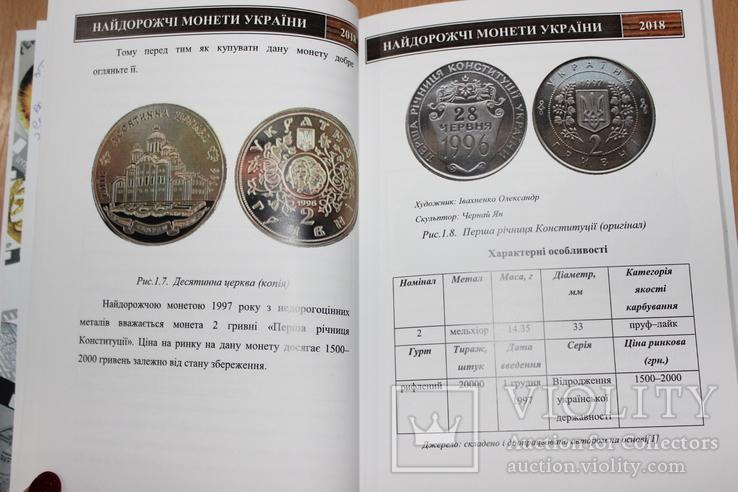Найдорожчі Монети України  2008 рік, фото №7