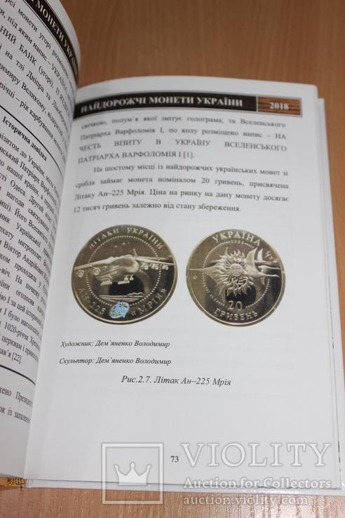 Найдорожчі Монети України  2008 рік, фото №8