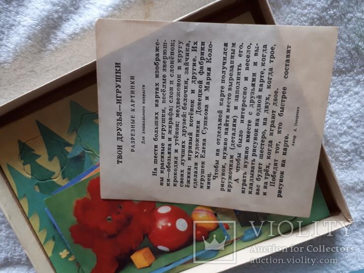 Два набора игр мини бильярд и пазлы СССР, фото №5