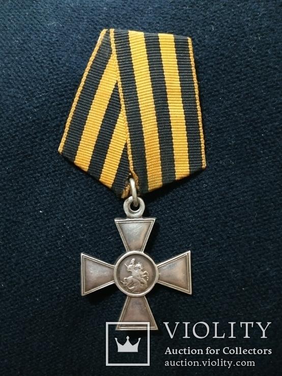 Георгиевский крест 4 степени (806927)