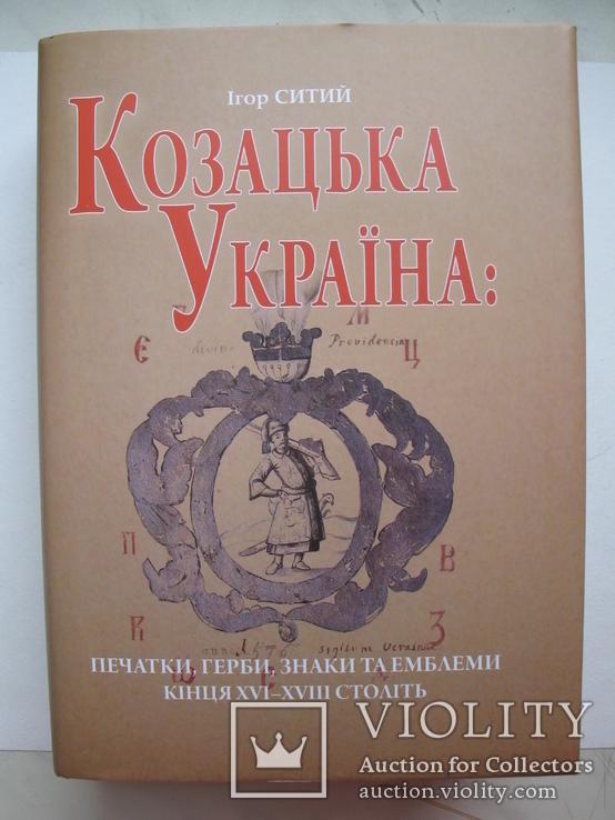 Козацька Україна: печатки, герби, знаки та емблеми кінця XVI-ХVIII століть, фото №2