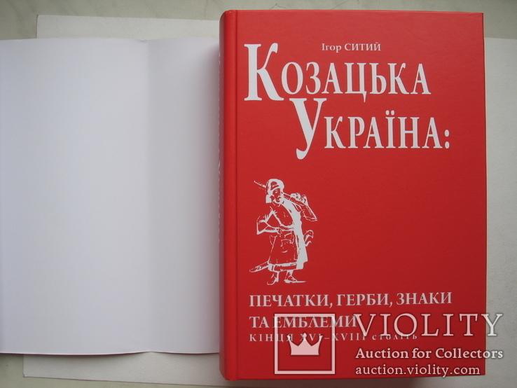 Козацька Україна: печатки, герби, знаки та емблеми кінця XVI-ХVIII століть, фото №3